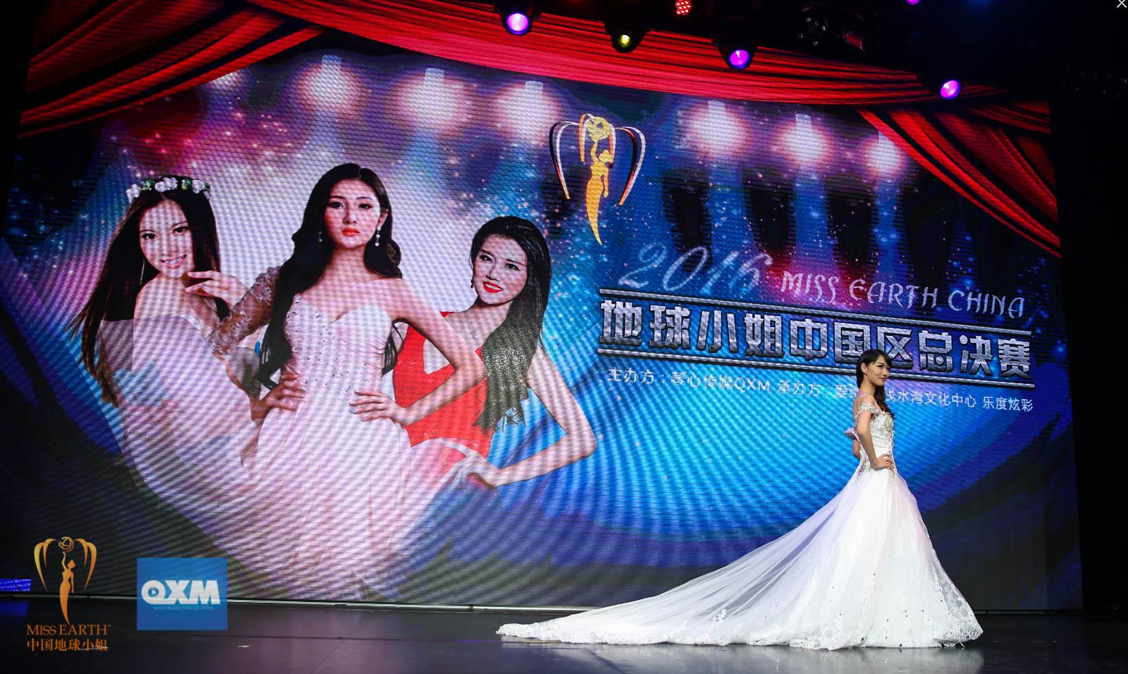 2016地球小姐中国区决赛落下帷幕 刚小晗夺冠